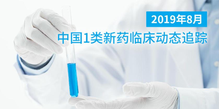 2019年8月中国1类新药临床动态追踪