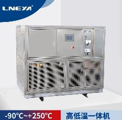 反应温度控制系统,TCU制冷加热循环装置
