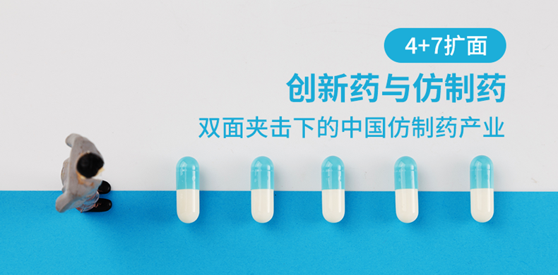 4+7扩面:创新药与仿制药双面夹击下的澳门威利斯人708567仿制药产业
