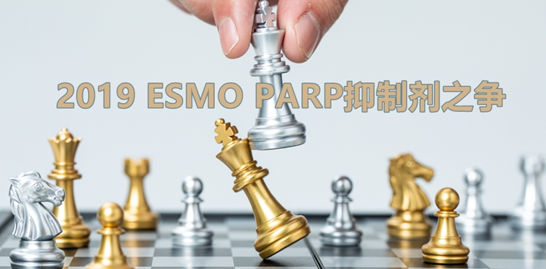 2019 ESMO PARP抑制剂之争