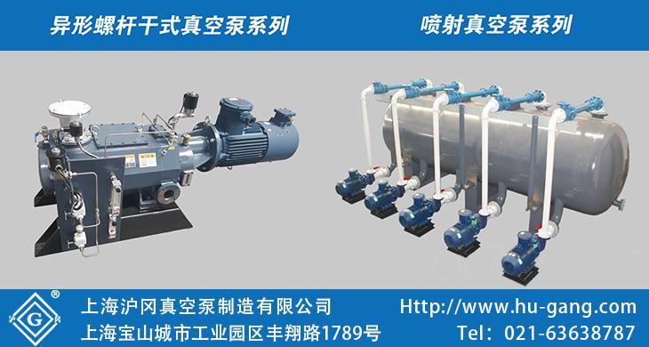 上海沪冈真空泵制造有限澳门威利斯人708567