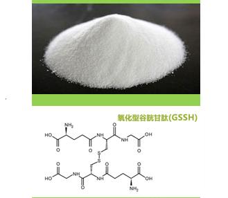 氧化型谷胱甘肽 (GSSG)