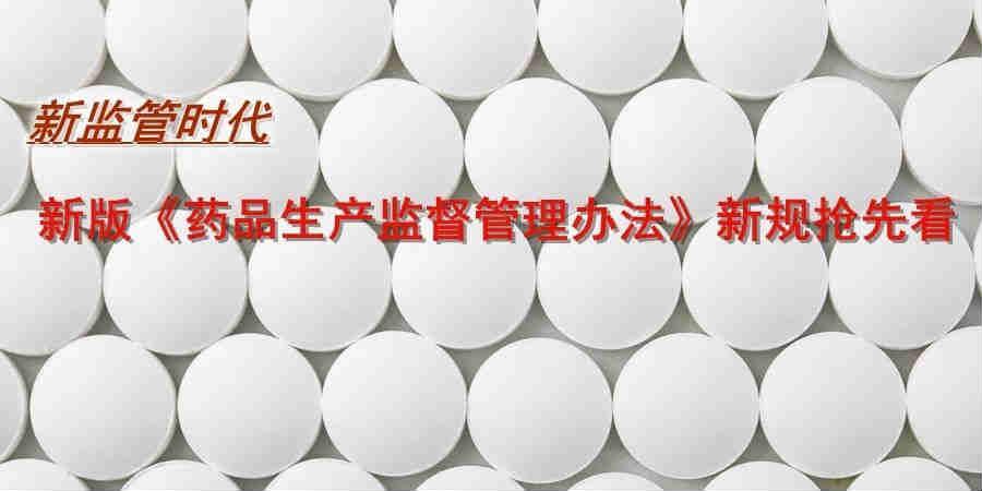 新版《药品生产监督管理办法》新规抢先看