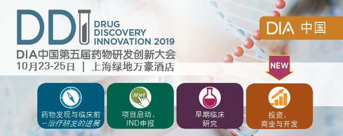 中国第五届药物研发创新大会