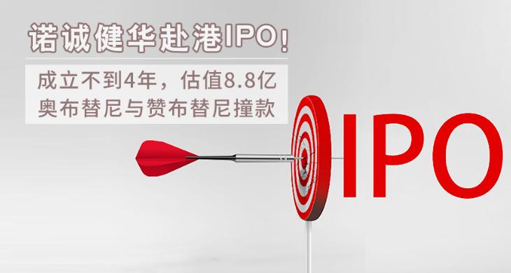 诺诚健华赴港IPO,成立不到4年,估值8.8亿,奥布替尼与赞布替尼撞款