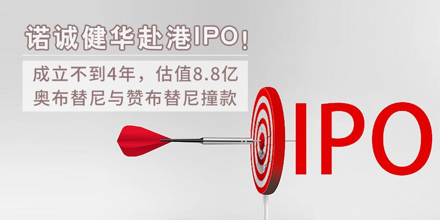 诺诚健华赴港IPO,成立不到4年估值8.8亿
