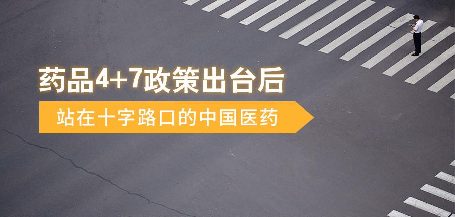 药品4+7政策出台后,站在十字路口的中国医药