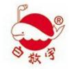 南京白敬宇万博manbetx客户端有限责任公司