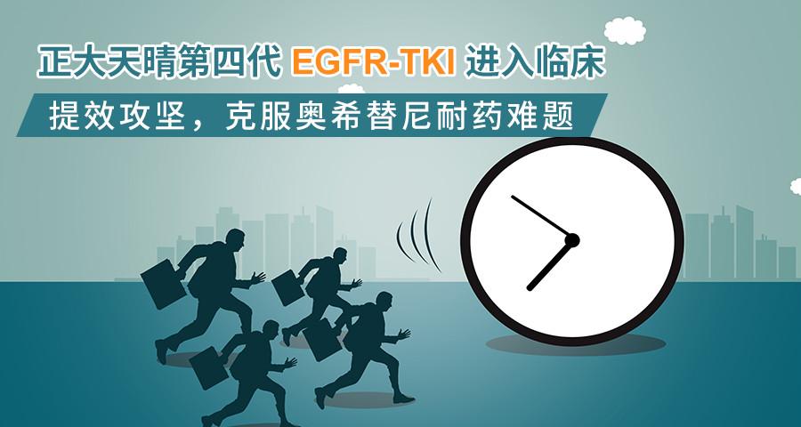 正大天晴第四代EGFR-TKI进入临床:提效攻坚,克服奥希替尼耐药难题