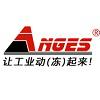 深圳市安格斯机械有限企业