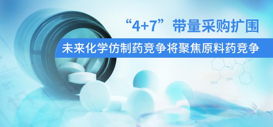 未来化学仿制药竞争将聚焦原料药竞争