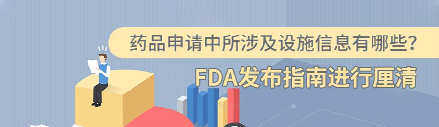 药品申请中所涉及设施信息有哪些?