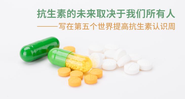 抗生素的未来取决于我们所有人——写在第五个世界提高抗生素认识周