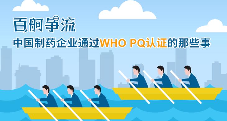 百舸争流-中国制药企业通过WHO PQ认证的那些事
