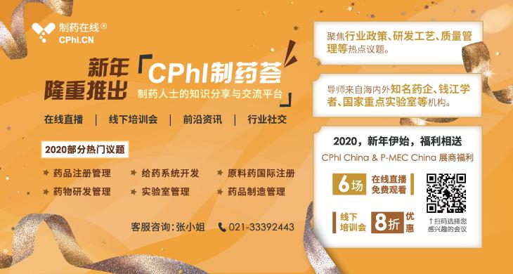 CPhI制药荟——制药人士的知识分享与交流平台