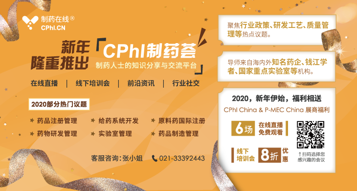 CPhI制药荟——制药人士的常识分享与交流平台