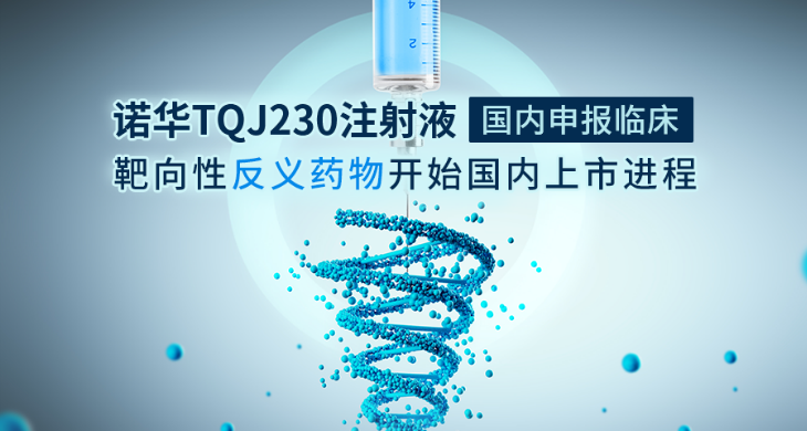 诺华TQJ230注射液国内申报临床 靶向性反义药物开始国内上市进程