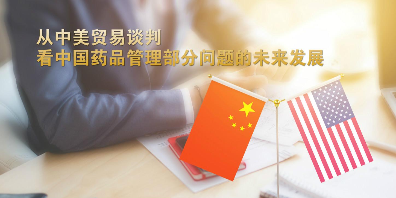 从中美贸易谈判看中国药品管理部分问题的未来发展
