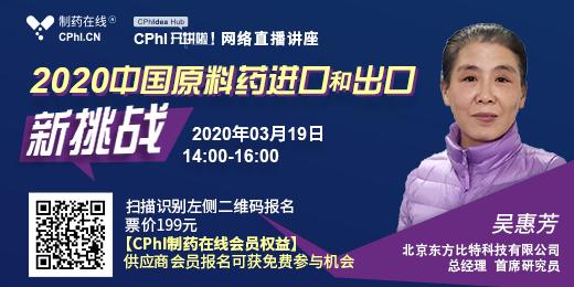 2020中国原料药进口和出口