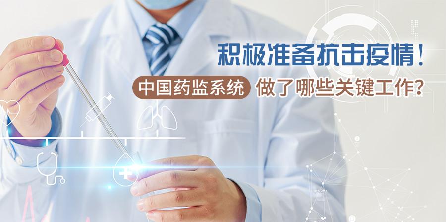 积极准备抗击疫情 中国药监系统做了哪些关键工作?
