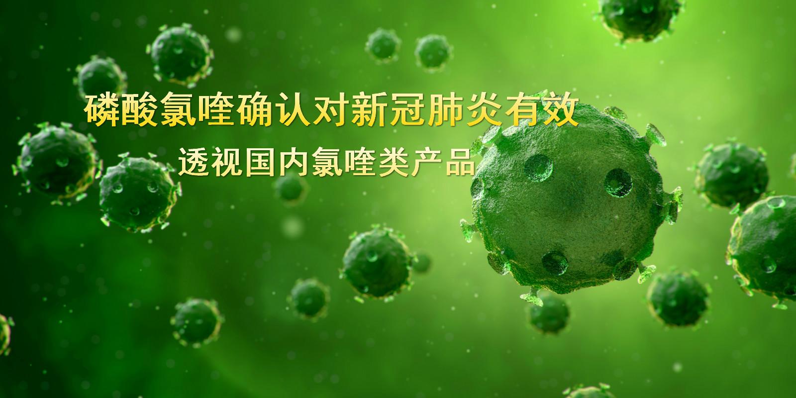 磷酸氯喹确认对新冠肺炎有效 透视国内氯喹类产品