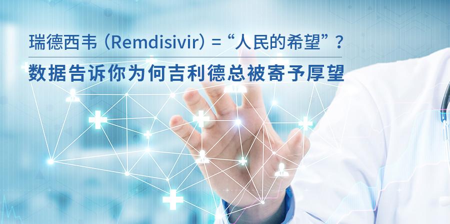 """瑞德西韦(Remdisivir)=""""人民的希望""""?"""