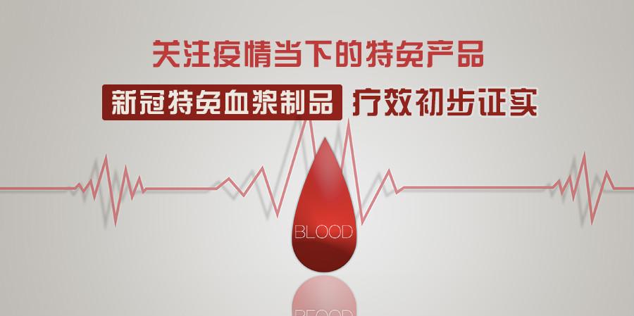新冠特免血浆制品疗效初步证实