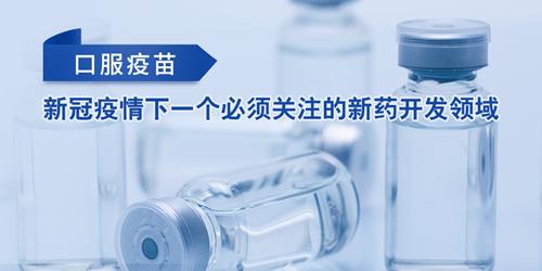 口服疫苗:新冠疫情下一个必须关注的新药开发领域
