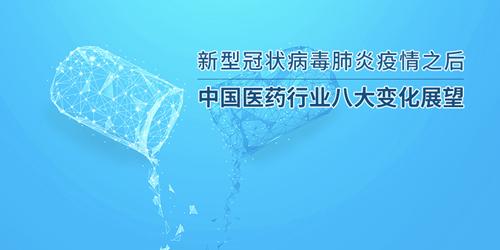 新冠肺炎疫情后 中国医药行业八大变化展望