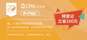 CPhI & P-MEC China 2020预登记抽奖