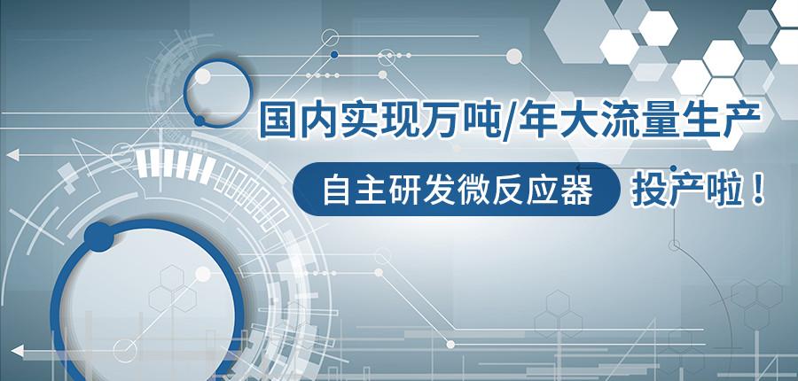 国内实现万吨/年大流量生产的自主研发微反应器投产啦!
