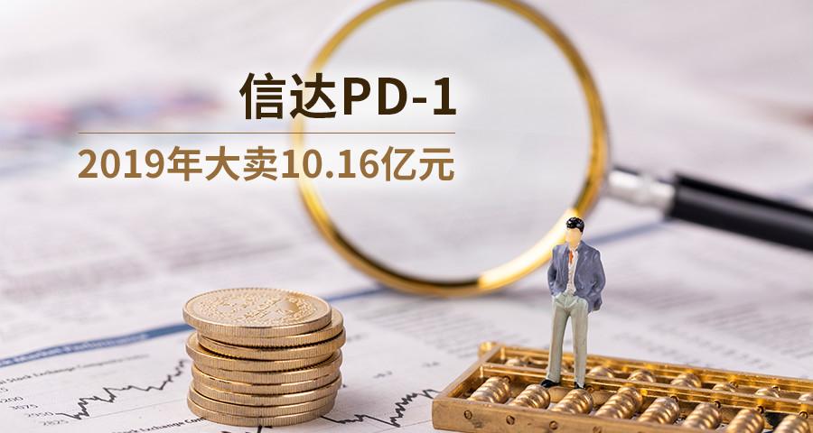 信达PD-1,2019年大卖10.16亿元
