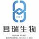 湖南复瑞生物医药技术有限责任公司