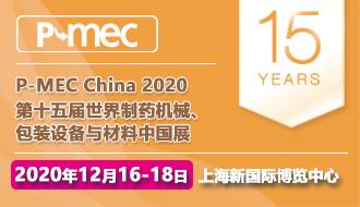 PMEC China 2020