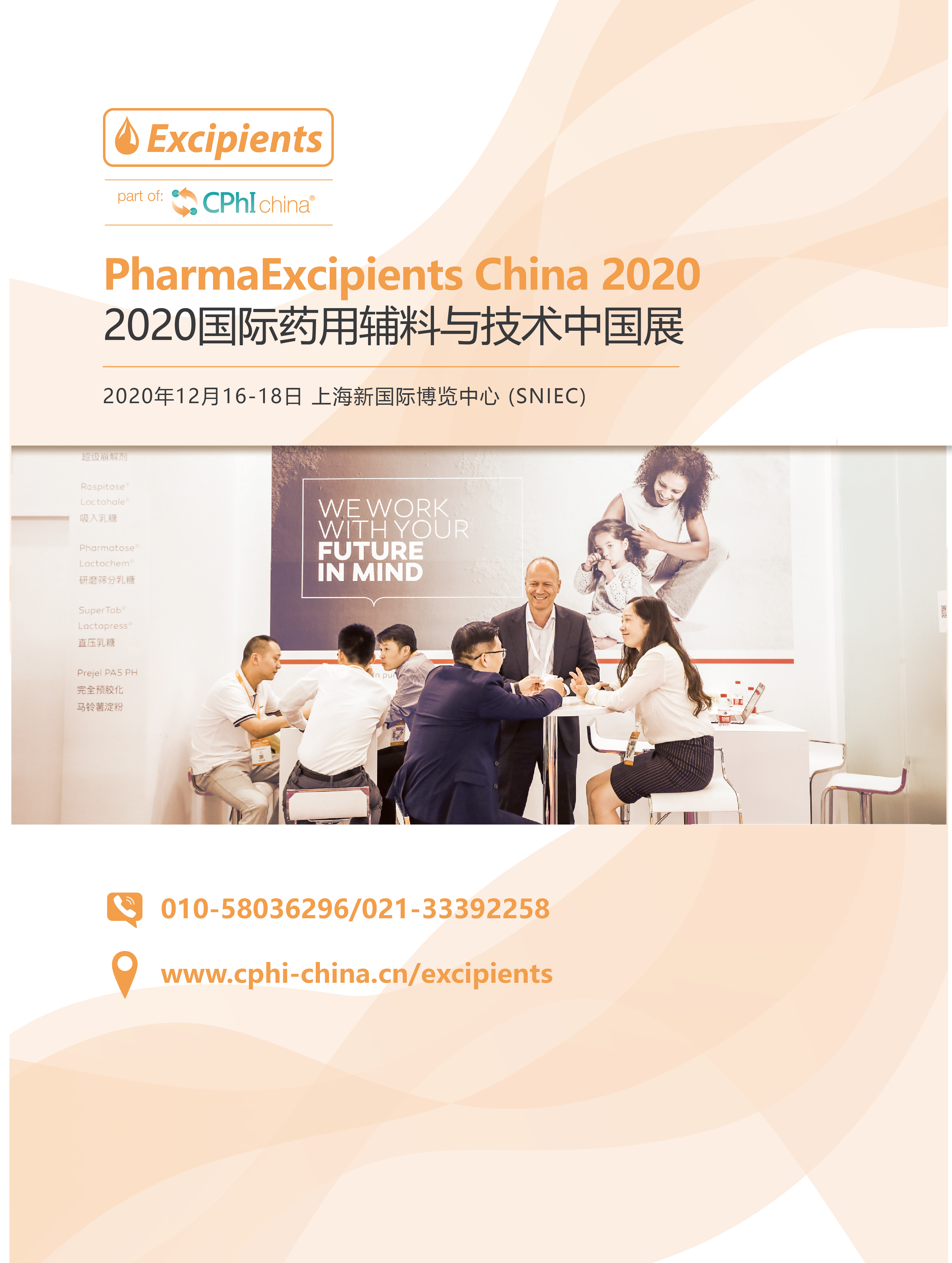 國際藥用輔料與技術中國展