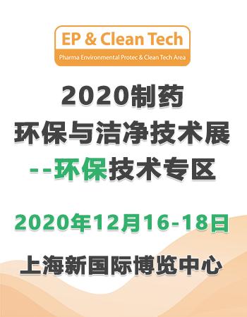 Clean China 2020