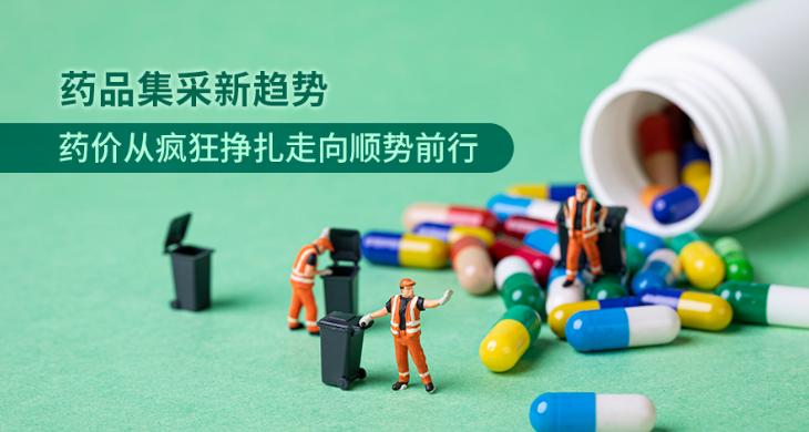 药品集采新趋势:药价从疯狂挣扎走向顺势前行