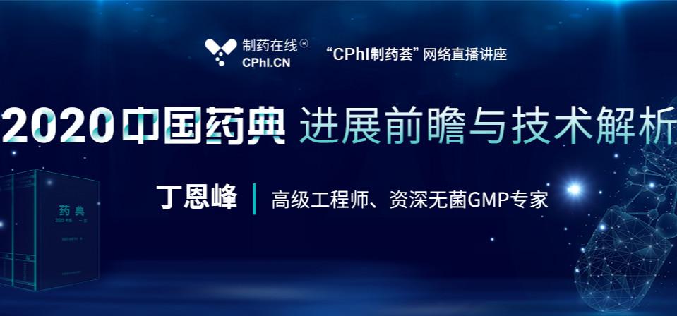 直播:2020中国药典进展前瞻与技术解析