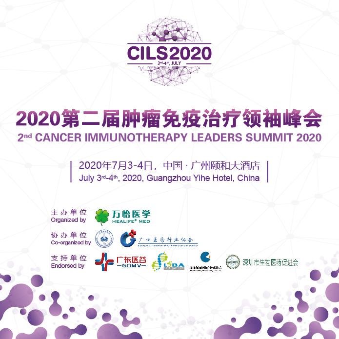 2020第二届肿瘤免疫治疗领袖峰会