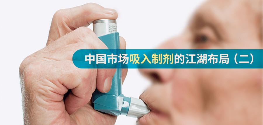 中國市場吸入制劑的江湖布局(二)