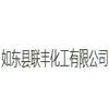 如东县联丰化工有限公司