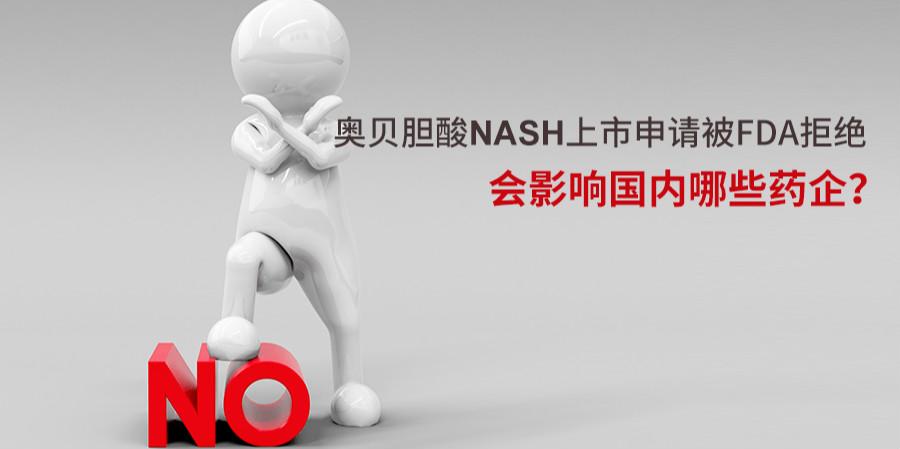 奥贝胆酸NASH上市申请被FDA拒绝会影响哪些药企?