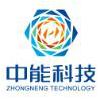 江蘇中能化學科技股份有限公司