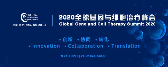 2020全球基因与细胞治疗峰会9月21-22日与您相聚