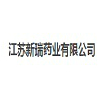 江蘇新瑞藥業有限公司