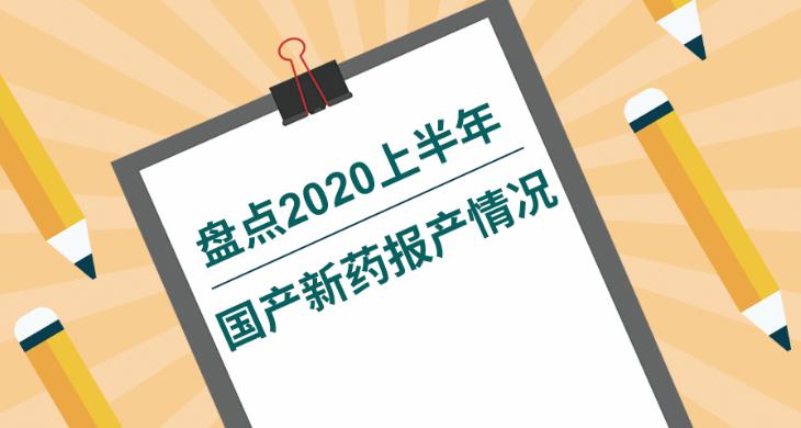 盘点2020上半年国产新药报产情况:5款1类化学新药、2款PD-1单抗、2款CAR-T免费送白菜的不限ip新网站首次报产