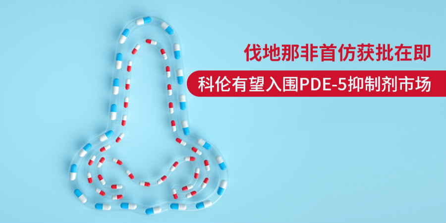 伐地那非首仿获批在即,科伦有望入围PDE-5抑制剂市场