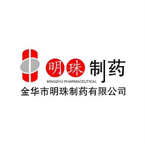 浙江新明珠药业有限公司