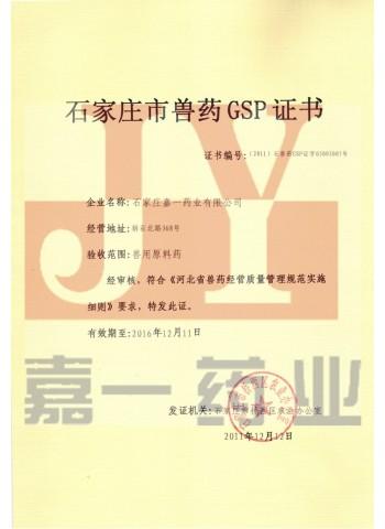 GSP证书