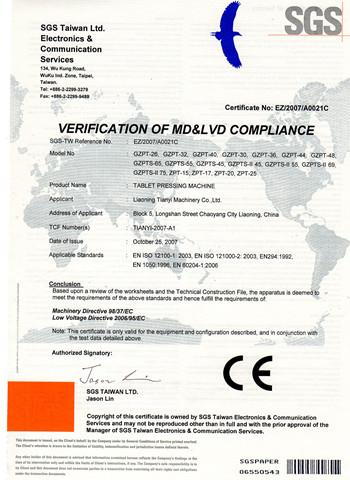 欧洲CE认证(压片机)
